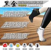 《YAMAKAWA》銅纖維健康能量船型襪(黑色3雙+白色3雙)