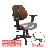 《GXG》GXG 低雙背網座 電腦椅 (3D升降扶手)  TW-2803 E9(黑橘色)