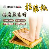 《幸福媽咪》養身孟宗竹腳底按摩拉筋板(HM666)