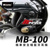 《穩特固》Wintec 機車騎士 MB100 安全帽藍芽耳機(MB100全罩-鋼鐵金)