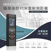 《HANLIN》HANLIN-JQ40 房仲必備迷你雷射測距儀