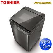 《TOSHIBA東芝》15KG奈米悠浮泡泡超變頻直驅馬達洗衣機AW-DUJ15WAG(送基本安裝)