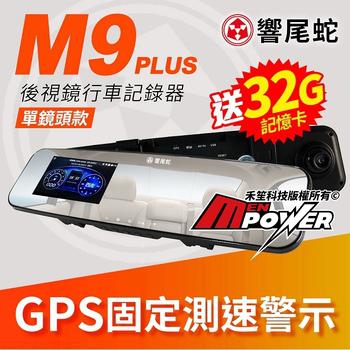 響尾蛇 M9 PLUS 單鏡頭款 4.5吋大螢幕 後視鏡高畫質行車記錄器【台灣製造】