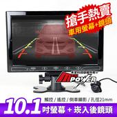 【倒車顯影】10.1吋車用螢幕 + 小草帽 ZA905 崁入式倒車鏡頭