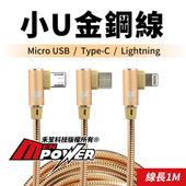 《機車小U》小U金鋼線 Micro Type-C Iphone 防水充電線(金鋼線-Micro)
