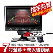 7吋螢幕顯示器+小草帽ZA905 崁入式倒車顯影 孔徑21mm 車用鏡頭