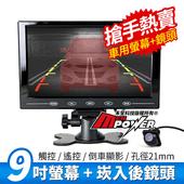 9吋螢幕顯示器+小草帽ZA905 崁入式倒車顯影 孔徑21mm 車用鏡頭