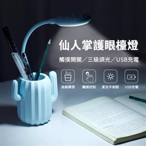 《療癒仙人掌》USB 觸控式LED檯燈 筆筒 顏色隨機出貨(13.5X9.8X41.5cm)