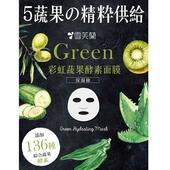 《雪芙蘭》彩虹蔬果酵素面膜-保濕綠(五片/盒)