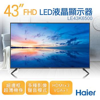 《海爾Haier》43吋FHD LED液晶顯示器 LE43K6500