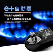 《e+自動關》瓦斯爐安全控制系統 瓦斯自動關 老人的好幫手 安裝簡單 自動關火 安心提醒