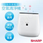 《夏普SHARP》7坪自動除菌離子清淨機 FU-J30T-W