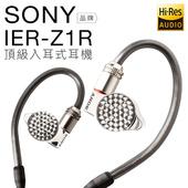 《SONY》SONY IER-Z1R 旗艦最高階入耳式耳機 Hi-Res【邏思保固一年】(IER-Z1R)