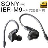 《SONY》SONY 高階入耳式監聽耳機 IER-M9 五具平衡電樞【邏思保固一年】(IER-M9)