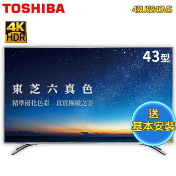 《TOSHIBA東芝》43型4K HDR六真色顯示器+視訊盒43U6840VS(送基本安裝)
