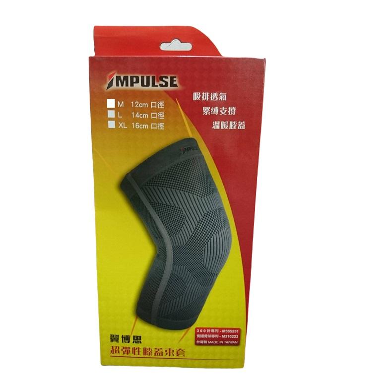 《IMPULSE》超彈性膝蓋束套(M-12cm)