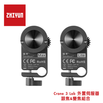 《ZHIYUN 智雲》鱗甲 Crane 3 Lab 外置伺服器跟焦&變焦組合配件
