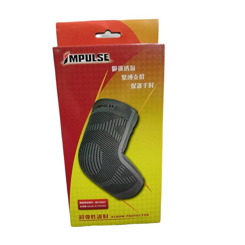 《IMPULSE》超彈性護肘 手肘束套(M-10cm)