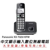 《Panasonic》Panasonic KX-TGE610TW中文顯示輸入數位無線電話(Panasonic KX-TGE610TW)