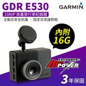 《Garmin》GDR E530 固定測速 WIFI 1080P 行車記錄器
