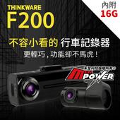 《THINKWARE》F200 雙鏡頭行車紀錄器