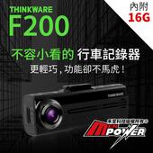 《THINKWARE》F200 行車紀錄器