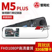 《響尾蛇》M5 PLUS 單鏡頭款 4.5吋大螢幕 後視鏡行車紀錄器