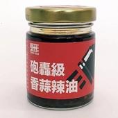 《東和》砲轟級香蒜辣油(80公克)