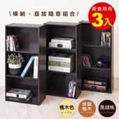 《Hopma》簡約三格櫃(三入)黑胡桃 $699
