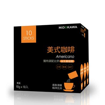 《MIDOKAWA美都川》防彈美式咖啡(10g*10包/盒)(單入)-★買一送二★