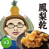 《遊食趣》鳳梨乾(100gx3包)
