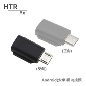 《HTR Yx》Android(安卓)反向接頭 For OSMO Pocket