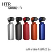 《HTR Sunnylife》金屬感機身保護貼(五色) For OSMO Pocket(銀色)