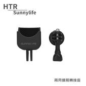 《HTR Sunnylife》兩用擴展轉接座 For OSMO Pocket