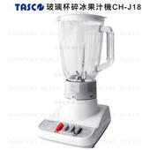 TASCO玻璃杯碎冰果汁機CH-J18