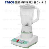 TASCO塑膠杯碎冰果汁機CH-J15