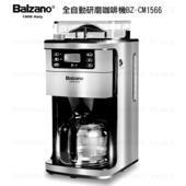 Balzano全自動研磨咖啡機BZ-CM1566