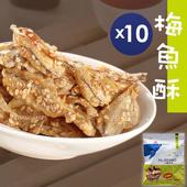 《小鯨先生》原味梅魚酥(20gx10包)(5包/盒,共兩盒)