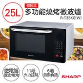 《夏普SHARP》25L多功能自動烹調燒烤微波爐 R-T25KG(W)