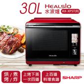 《夏普SHARP》30公升HEALSIO水波爐(番茄紅) AX-XP5T(R)