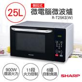 《夏普SHARP》25L微電腦微波爐 R-T25KS(W)
