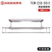 《台熱牌萬里晴》電動遙控升降曬衣機/架-頂級尊爵款-TCM-210-SS11(DIY自行組裝)