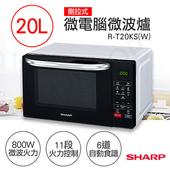 《夏普SHARP》20L微電腦微波爐 R-T20KS(W)