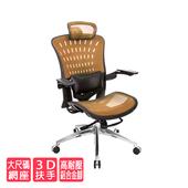 《GXG》GXG 高背全網 電腦椅 (鋁腳/3D升降扶手) TW-81Z8 LUA9(請備註顏色)