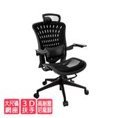 《GXG》GXG 高背全網 電腦椅 (3D升降扶手) TW-81Z8 EA9(請備註顏色)