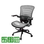 《GXG》GXG 短背全網 電腦椅 (3D升降扶手) TW-81Z8 E9(請備註顏色)