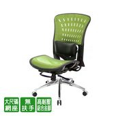 《GXG》GXG 短背全網 電腦椅 (鋁腳/無扶手) TW-81Z8 LUNH(請備註顏色)
