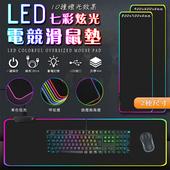 《FJ》LED七彩RGB炫光加大加厚滑鼠墊/桌墊P1(電競必備)(加大30X80CM)