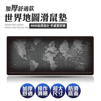 《FJ》時尚世界地圖特大加厚滑鼠墊/桌墊40*90cm(電競必備)(40X90cm)