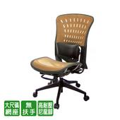 《GXG》GXG 短背全網 電腦椅 (無扶手) TW-81Z8E NH(請備註顏色)